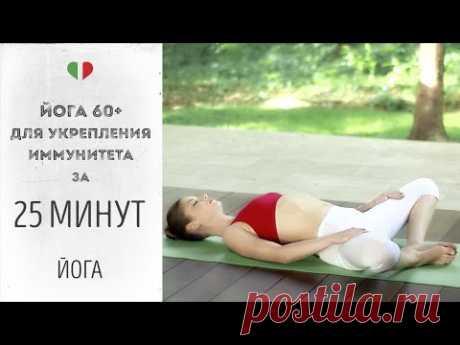 Йога 60+ для укрепления иммунитета за 25 минут   Йога для людей зрелого возраста