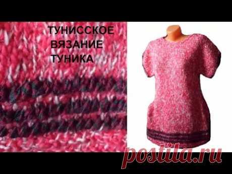 Тунисское вязание. Туника из толстой мериносовой пряжи.