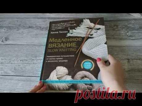 Медленное вязание - SLOW KNITTING Ханна Тиссен