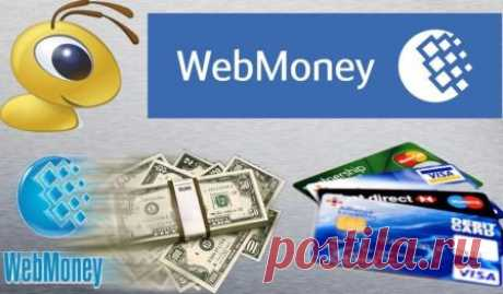 Как прикрепить карту в Вебмани, инструкция, как привязать пластиковую карту к кошельку WebMoney, способы привязки карточки, как заказать карту, чтобы прикрепить к Вебмани.