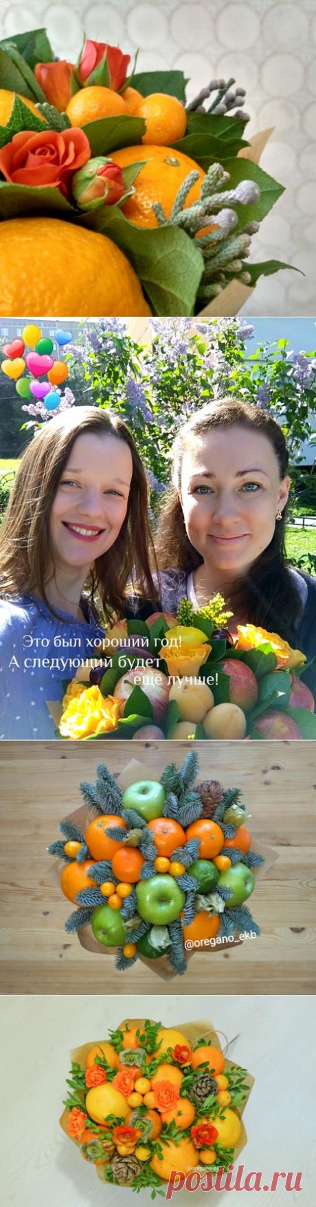 Орегано. Букеты из фруктов и овощей Екатеринбург