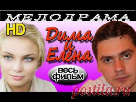 Дима и Елена мелодрамы 2016 новые