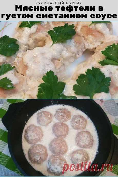 Мясные тефтели в густом сметанном соусе