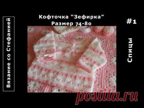 Como vincular la blusa de Zefirka la Parte 1 de 3