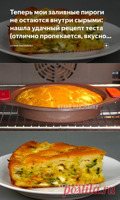 Теперь мои заливные пироги не остаются внутри сырыми: нашла удачный рецепт теста (отлично пропекается, вкусно и нежирно) | Кухня наизнанку | Яндекс Дзен