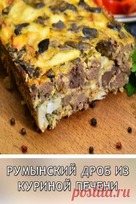 Румынский дроб из куриной печени Румынский дроб — это отличная закуска из печени на праздничный стол или для разнообразия в повседневном меню. Дроб по этому рецепту получается очень сытным, можно использовать и в качестве полноценного ужина.