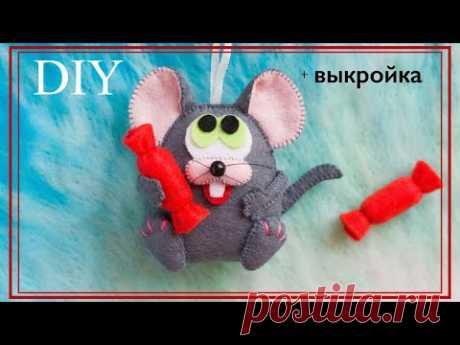 Мышка из фетра | Символ 2020 года своими руками |A mouse 2020 - YouTube