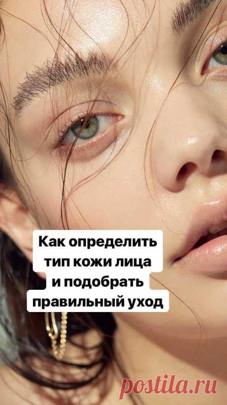 Как определить тип кожи лица и подобрать правильный уход для всех типов