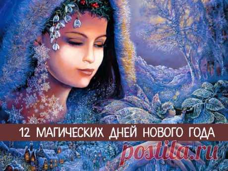 12 магических дней Нового года - Эзотерика и самопознание