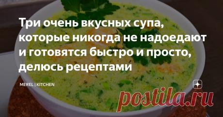 Три очень вкусных супа, которые никогда не надоедают и готовятся быстро и просто, делюсь рецептами