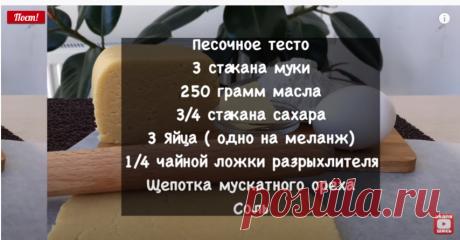 Песочное Тесто - Очень Вкусный Рецепт (Секреты Приготовления) Dough - YouTube