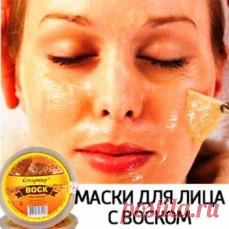 Целебные свойства пчелиного воска для кожи лица. 🌺Питательная, антивозрастная маска Для приготовления растопите на водяной бане 20 г воска (долго томить не следует), не снимая с огня, добавьте по ½ ч. л. масла зародышей пшеницы и кокосового. Помешивая подержите еще 30 секунд. Выключите огонь и положите к смеси 1 ч. л. меда. Хорошо взбейте ингредиенты, которые прекрасно сочетаются, обеспечивая питание, мягкость и гладкость эпидермальному слою. Идеально подходит для сухой и...