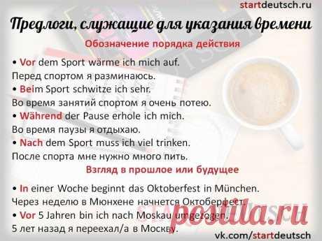 (2) Разговорная практика на немецком языке