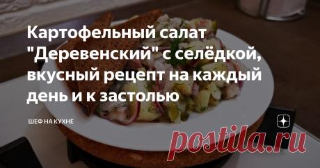 """Картофельный салат """"Деревенский"""" с селёдкой, вкусный рецепт на каждый день и к застолью"""