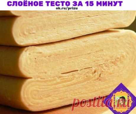 Быстрое слоёное тесто за 15 минут  Нам понадобится  мука (просеять) - 550-600 г вода (ледяная) - 300 мл. масло сливочное или маргарин - 200 г яйцо - 1 шт. уксус (9%) - 1 ч.л. соль - 1/2 ч.л. выход слоёного теста примерно - 1,200 кг. Приготовление : 1. Приготовление. Муку предварительно нужно просеять. В отдельную посуду влить ледяную воду, добавить уксус, соль, яйцо и все хорошенько перемешать. 2. Затем соединить жидкую смесь с просеянной мукой и замесить тесто. По консистенции тесто не д