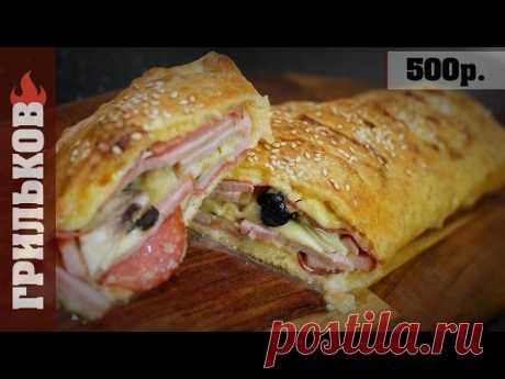 Стромболи (Пицца ролл) - YouTube