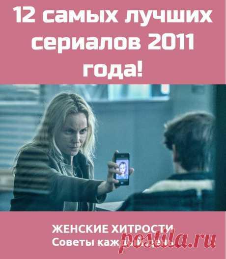 12 самых лучших сериалов 2011 года!