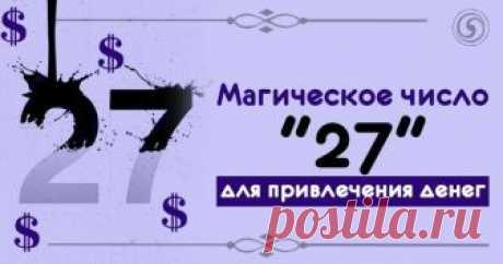 """Магическое число """"27"""" для привлечения денег Магический ритуал с числом 27 Провести этот ритуал способен каждый человек, который умеет ходить. Удивлены? Просто движение вперед поможет запустить магические механизмы Вселенной и приблизить воплощение ваших желаний в реальность..."""