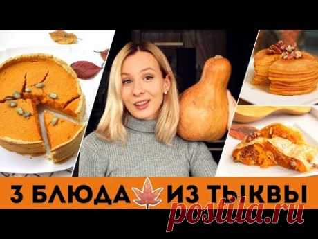 3 САМЫХ ВКУСНЫХ РЕЦЕПТА из ТЫКВЫ🍂ОСЕННИЕ УЮТНЫЕ РЕЦЕПТЫ🌟ТЫКВЕННЫЙ Пирог 🎃 Olya Pins