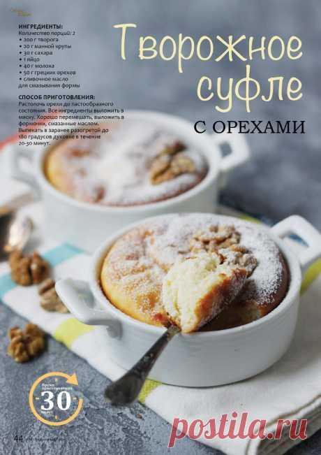 Творожное суфле с орехами