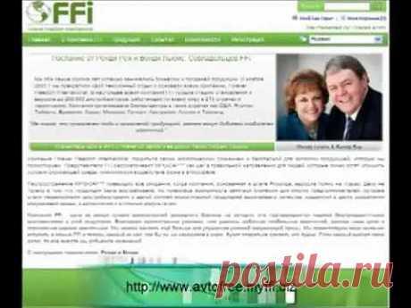 Каталого продукции компании FFi.