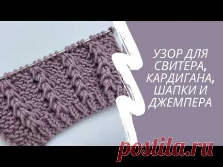 Простой узор для свитера, кардигана, шапки и джемпера