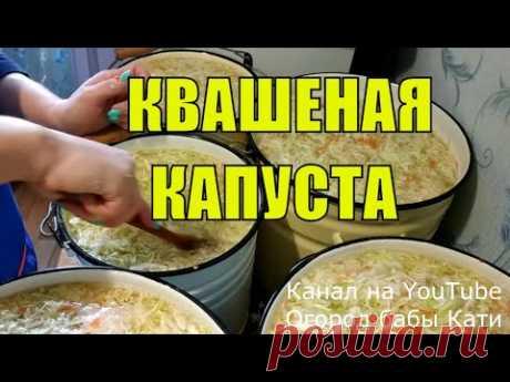 Квашеная капуста рецепт! Капуста квашеная без уксуса! Как квасить капусту!