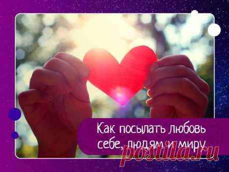 Как посылать любовь себе, людям и миру — Эзотерика, психология, философия