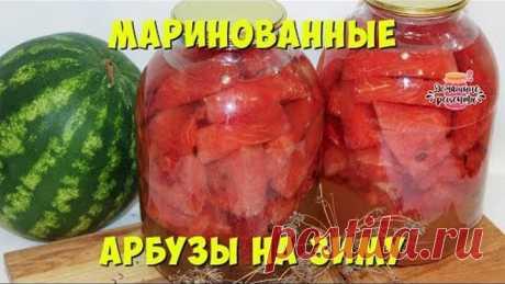 🍉 Вкусные маринованные арбузы в банках на зиму. Как засолить арбузы. Рецепт маринования арбузов