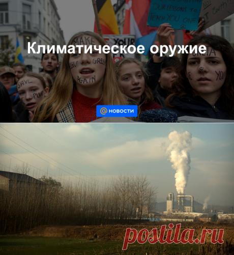 Климатическое оружие - Новости Mail.ru