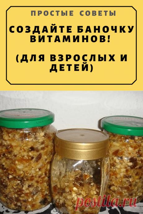 Создайте баночку витаминов! (Для взрослых и детей) — Простые советы