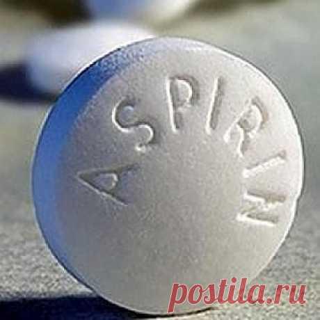 Аспирин не только для здоровья  LiveInternet