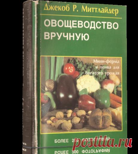 Вас расстраивает стремительный рост цен на продукты? Вас беспокоит качество и недостаток свежих овощей, которые вам так нравятся? Вы ищите для себя любимое занятие, которое было бы и приятно, и полезно? Вы думаете о том, как превратить квадратные метры вокруг вашего дома или квартиры, которыми вы располагаете, в высокопродуктивный огород? Тогда эта книга для вас!
