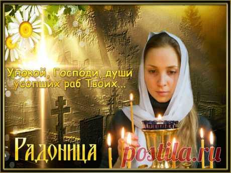 """*РАДОНИЦА- ХРИСТИАНСКОЕ ПОНИМАНИЕ ПОМИНОК.*  Радоница – день особого всецерковного поминовения усопших. Происходит от слова радость – ведь праздник Пасхи продолжается 40 дней , и отражает веру христиан в воскресение их мертвых. Именно в Фомину неделю вспоминается также сошествие Господа Иисуса Христа во ад, его победа над адом.  Как пишет свт. Афансий Сахаров (""""О поминовении усопших по уставу Православной церкви""""), Радоница обязана своим происхождением церковному правилу, ..."""