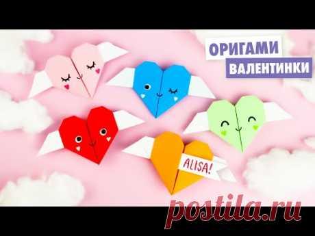 Оригами СЕРДЦЕ с крыльями из бумаги   DIY ВАЛЕНТИНКА   Origami  Paper Heart with Wings