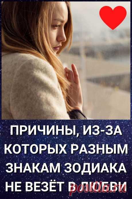 Причины, из-за которых разным знакам Зодиака не везет в любви
