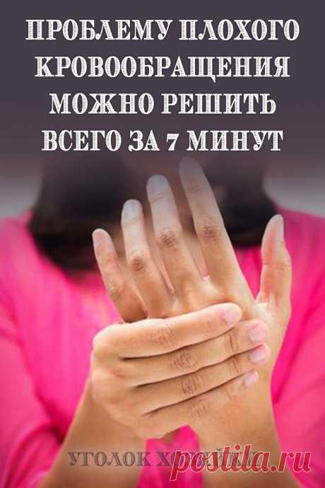 И мужчины, и женщины имеют проблемы с плохим кровообращением. Симптомами этого являются: быстрая утомляемость, мёрзнут руки и ноги, даже при тёплой погоде, частые перепады настроения и постоянное чувство голода.