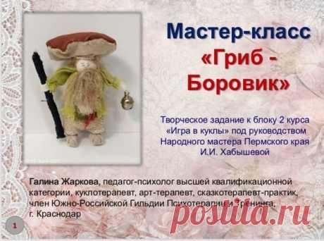 """мастер-класс """"Гриб-Боровик"""", к"""