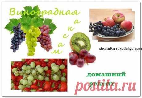 3 антивозрастных маски из винограда Виноград, особенно его красный сорт, неимоверно полезен как непосредственно для здоровья, так и с точки зрения косметического ухода. Он богаты витаминами, минералами и антиоксидантами, такими как ф…