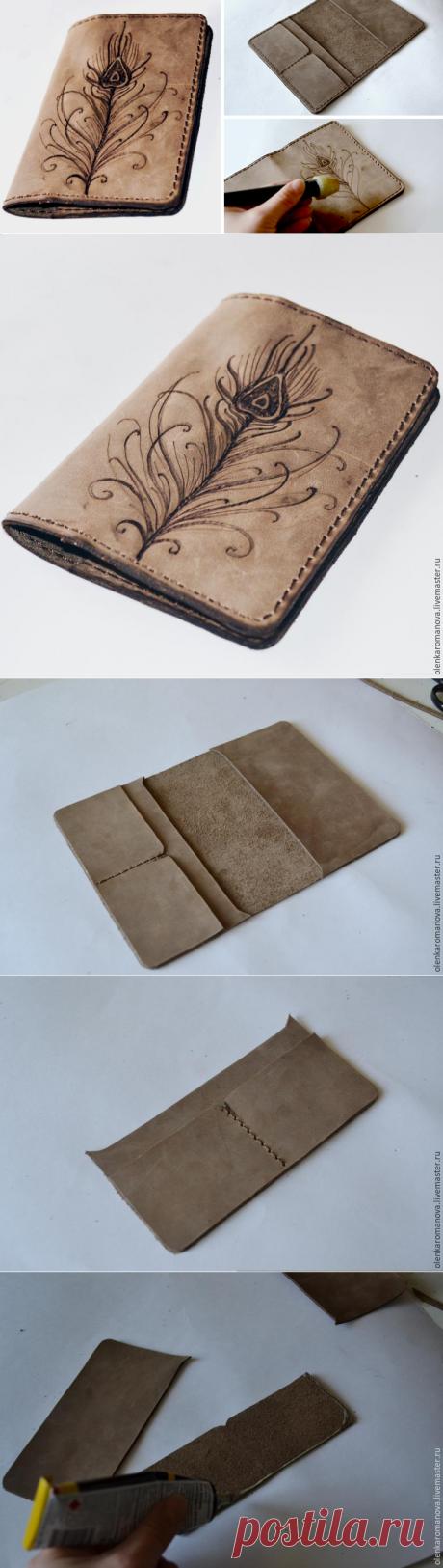 Легкий проект: Обложка для паспорта из Жженого пера: статьи и самоделки – Livemaster