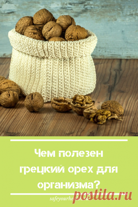 Грецкий орех - полезный продукт, все компоненты которого (сам плод, перегородки, скорлупа, листья) могут применяться для лечения и профилактики болезней.