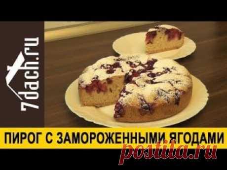 🥧 Пирог с замороженными ягодами в мультиварке - 7 дач