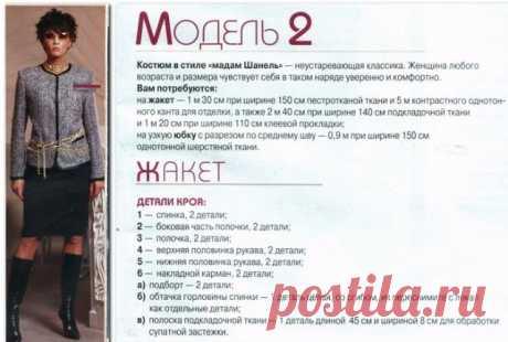 Мастера и умники: Выкройки женской одежды из журнала Крестьянка