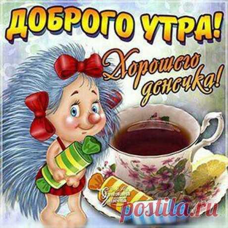 Доброе утро красивые интернет открытки Позитив утром картинки с эффектом