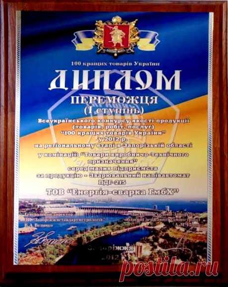 Сварочный полуавтомат ПДГ-215 ПРОФИ Энергия Сварка купить цена Украине