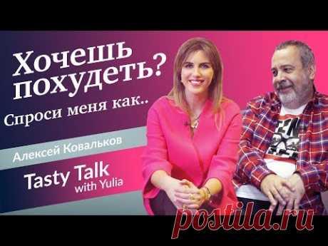 Алексей Ковальков. Хочешь похудеть? Спроси меня как.
