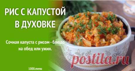 Рис с капустой в духовке рецепт с фото пошагово Как приготовить рис с капустой в духовке?