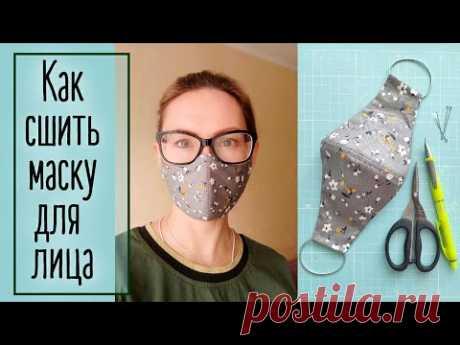 Как сшить маску для лица. Удобную и эстетичную | Natalya Yenn