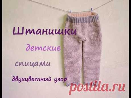 👶🏻 Штанишки детские спицами. Как связать детские штанишки спицами.