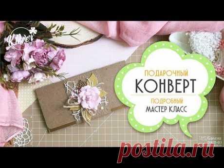 Скрапбукинг/мастер класс - подарочный конверт